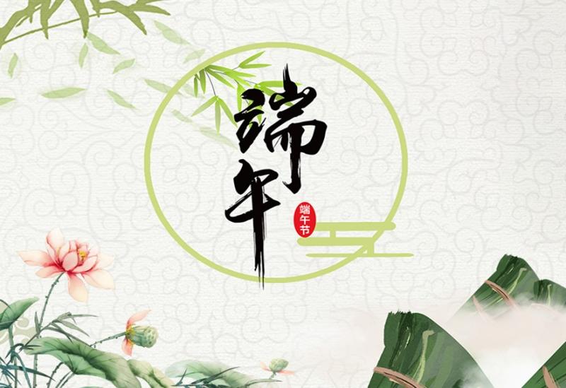 江苏风日石英科技有限公司祝大家端午节安康!