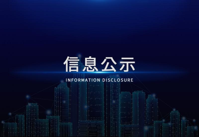 江苏风日石英科技有限公司危险废物信息公示(2021年2月)