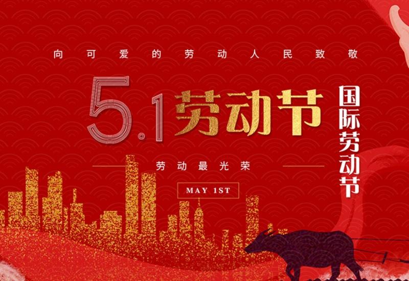 江苏风日石英科技有限公司祝大家劳动节快乐!