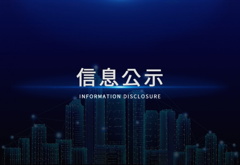 江苏风日石英科技有限公司危险废物信息公示(2021年3月)