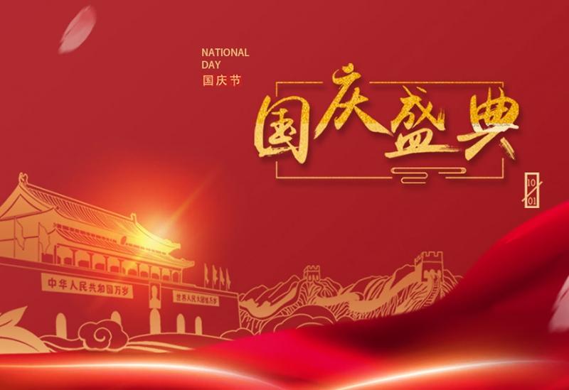 江苏风日石英科技有限公司祝大家国庆节快乐!